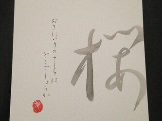字てがみはがき「桜」の画像