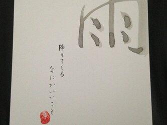字てがみはがき「雨」の画像