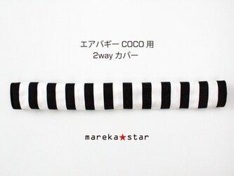 【売約済A様】№281 エアバギーcocoブレーキタイプ2WAY白黒ボーダーの画像