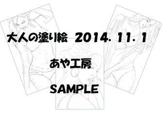大人の塗り絵2014/11.01(POST CARD)の画像