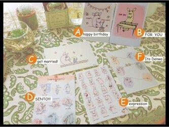 ポストカード【2枚選び可能*】の画像