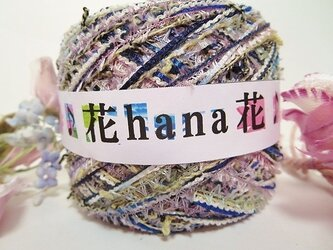 130♥花hana花♪染フェザー&ひらひらウールH70gの画像