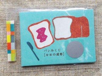 パンみくじメッセージカード(ブルー)の画像