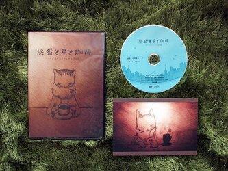 フィルム絵本・旅猫と星と珈琲(DVD+ポストカード)の画像