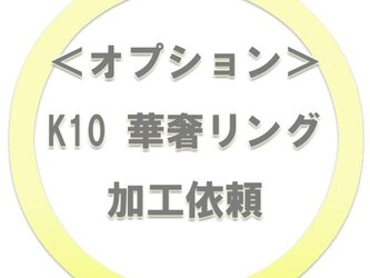 6号 k10 華奢リング  加工依頼の画像