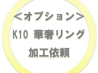 7号 k10 華奢リング  加工依頼の画像