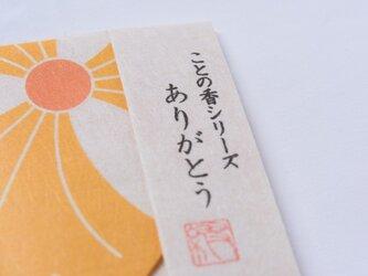 【ことの香】ありがとうの香<向日葵色>の画像