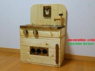 ★送料無料★ くまさんの「ままごとキッチン」の画像