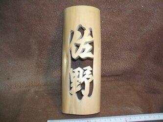 京都特産北山杉磨き半丸太抜き表札の画像