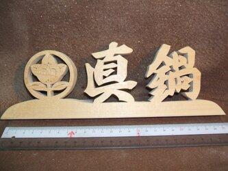家紋付置き表札の画像