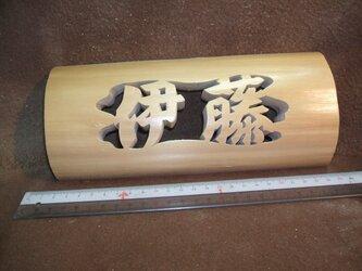 北山杉磨き半丸太の画像