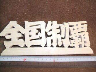 4文字熟語の画像