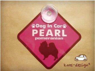 ☆★車用サインプレート★☆濃ピンク茶の画像
