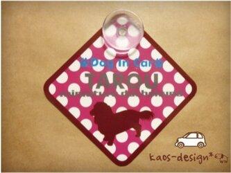 ☆★車用サインプレート★☆ドット濃ピンク茶の画像