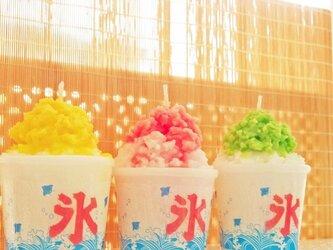 かき氷キャンドルの画像