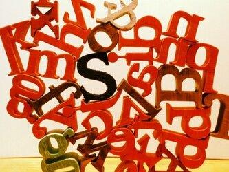 木製 アルファベットオブジェ 大文字(一文字)の画像
