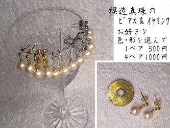 模造真珠のピアス&イヤリング(4ペア)の画像