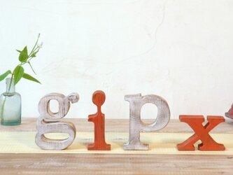 木製 アルファベットオブジェ 小文字(一文字)の画像