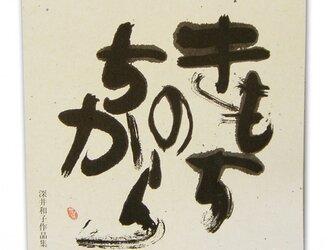 深井和子作品集 きもちのちからの画像