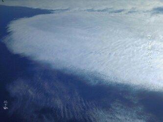 『空は海だった。』post card 2枚 No.049の画像
