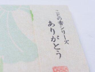 【ことの香】ありがとうの香<グリーン>の画像