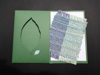 手織りカード「木の葉」-02の画像