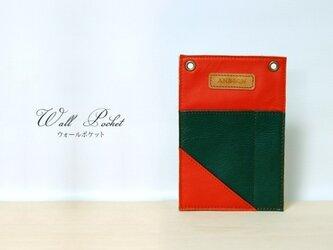 レザーウォールポケット(オレンジ/緑)の画像