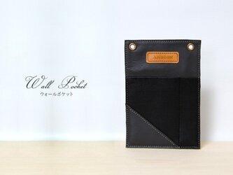 レザーウォールポケット(グレー/黒)の画像