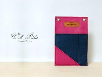 レザーウォールポケット(ピンク/ネイビー)の画像