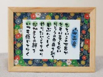 ORIKU poem with name in Kanji #1の画像