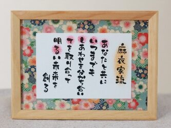 ORIKU poem with name in Kanji #2の画像
