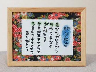 ORIKU poem with name in Kanji #3の画像