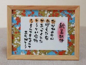 ORIKU poem with name in Kanji #4の画像