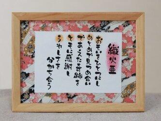 ORIKU poem with name in Kanji #5の画像
