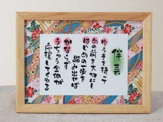 ORIKU poem with name in Kanji #6の画像