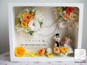 プリザーブドフラワーと可愛いくまのウェルカムボード【結婚祝いにも◎名入れOK】の画像