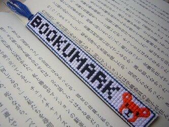 くまのブッくまーク(刺繍しおり)【送料無料】の画像