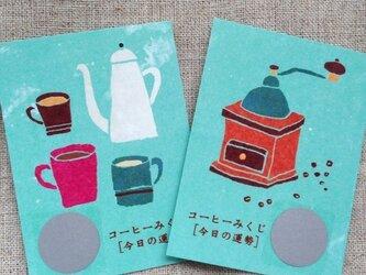 コーヒーみくじメッセージカードの画像