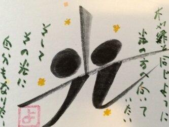 心筆~ポストカード(額入り)の画像