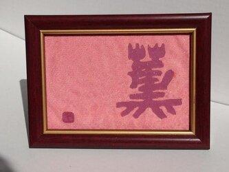 「薫」さんへの贈り物の画像