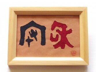 「守・和」金婚式の贈り物の画像