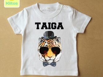 (size70~120)名前入りTシャツ【オシャレタイガー】の画像