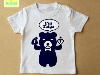 (size70~120)名前入りTシャツ【リッチな熊さん】の画像