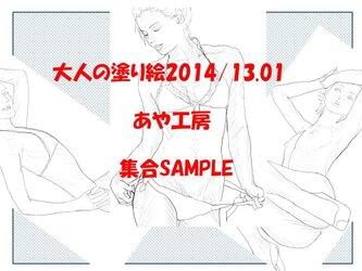 大人の塗り絵2014/13.01(POST CARD)の画像