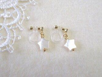 スター型ホワイトシェルのイヤリング(樹脂ノンホールピアス)の画像