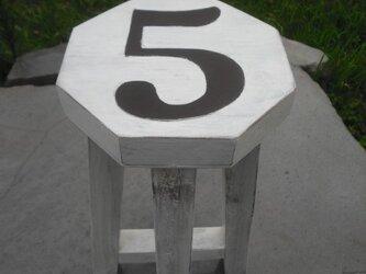ナンバー「5」スツールの画像