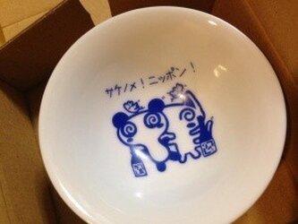 平盃(パン&ニャン)の画像