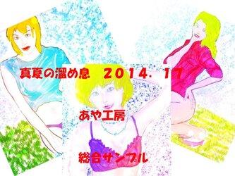 特選:真夏のため息2014/17の画像