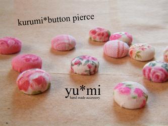 kurumi*button pierce くるみボタンピアスの画像
