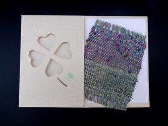 手織りカード「クローバー」-03の画像